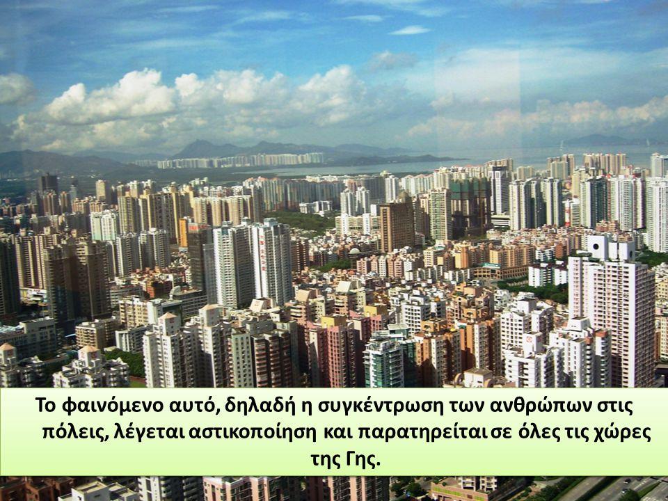 Το αποτέλεσμα είναι ότι σήμερα οι πόλεις με πληθυσμό 10.000.000 κατοίκους είναι κάτι πολύ συνηθισμένο σε όλες τις ηπείρους. Το φαινόμενο αυτό, δηλαδή