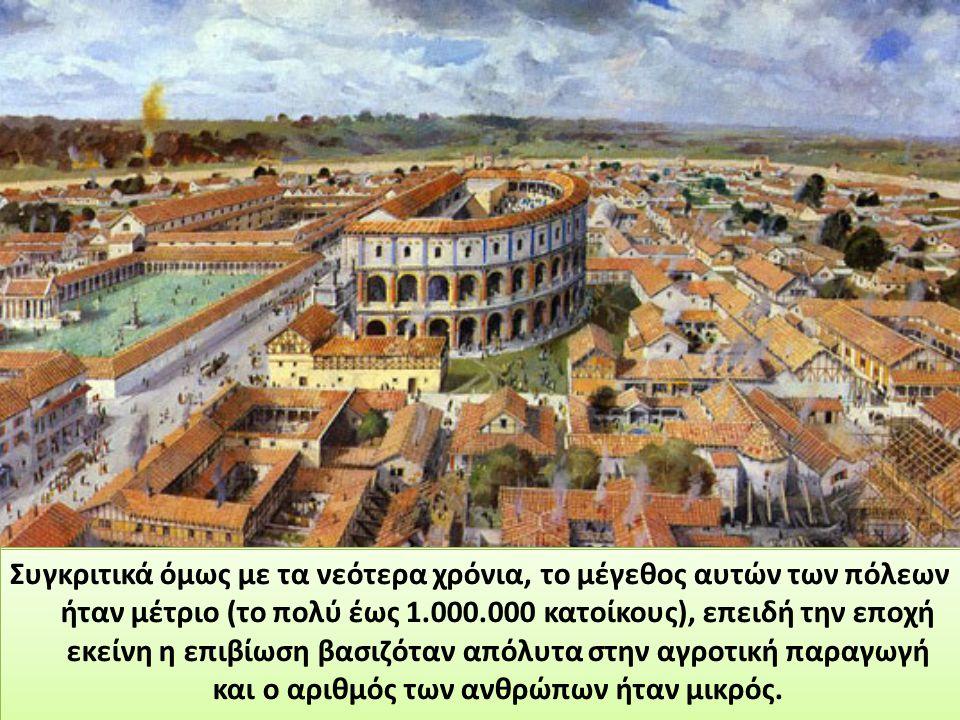 Από τα αρχαία χρόνια οι άνθρωποι είχαν ανακαλύψει ότι η ζωή στις πόλεις έχει πολλά πλεονεκτήματα, όπως περισσότερες ευκαιρίες για εργασία, διασκέδαση,