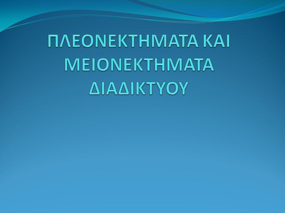 ΠΛΕΟΝΕΚΤΗΜΑΤΑ