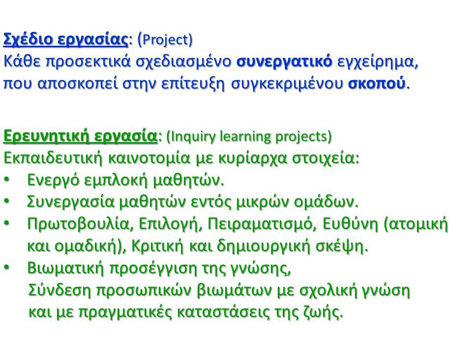 Σχέδιο εργασίας: ( Project) Κάθε προσεκτικά σχεδιασμένο συνεργατικό εγχείρημα, που αποσκοπεί στην επίτευξη συγκεκριμένου σκοπού. Ερευνητική εργασία: (