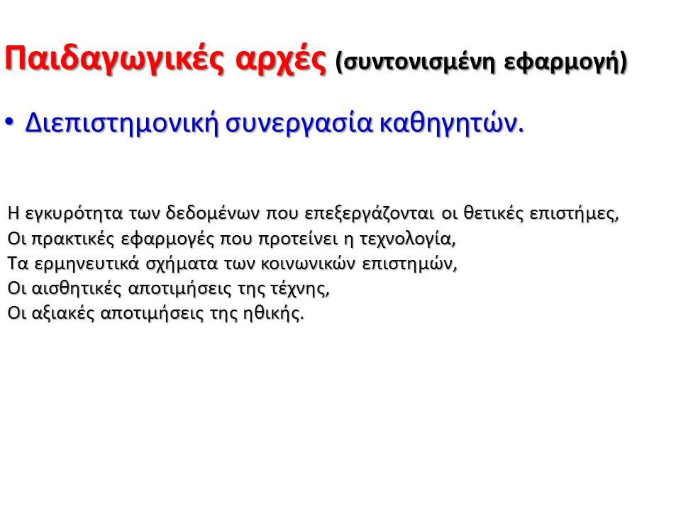 Φάσεις ομαδοσυνεργατικής διερεύνησης Όγδοη Φάση: Συνοπτική Παρουσίαση Εργασίας στα Ελληνικά ή/και Αγγλικά Ρόλος εκπαιδευτικού Ρόλος εκπαιδευτικού: Βοηθά τους μαθητές να αξιοποιήσουν την εμπειρία τους από τη δοκιμαστική παρουσίαση που προηγήθηκε.