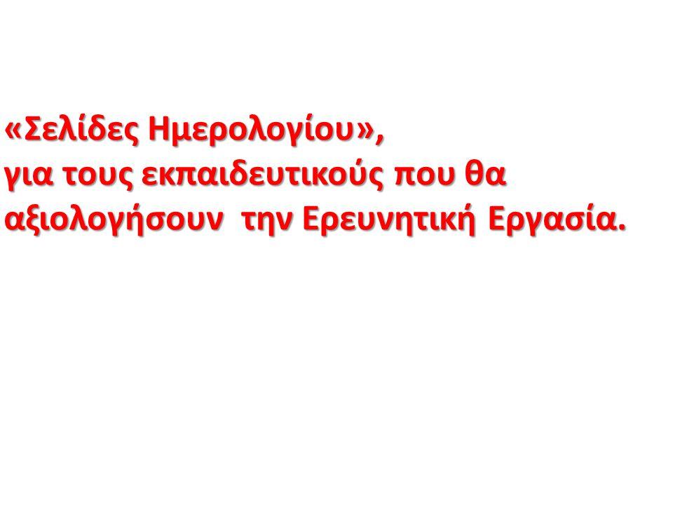 «Σελίδες Ημερολογίου», για τους εκπαιδευτικούς που θα αξιολογήσουν την Ερευνητική Εργασία.