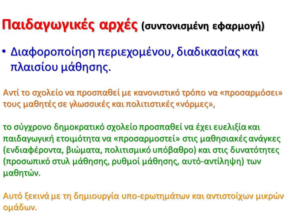 Ενδεικτική κατανομή τρίωρων: 1 ο τρίωρο: Ενημέρωση, Δημιουργία ομάδων, «Συμβόλαιο» συνεργασίας.