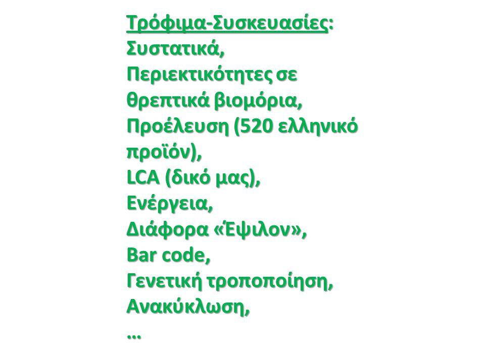 Τρόφιμα-Συσκευασίες: Συστατικά, Περιεκτικότητες σε θρεπτικά βιομόρια, Προέλευση (520 ελληνικό προϊόν), LCA (δικό μας), Ενέργεια, Διάφορα «Έψιλον», Bar
