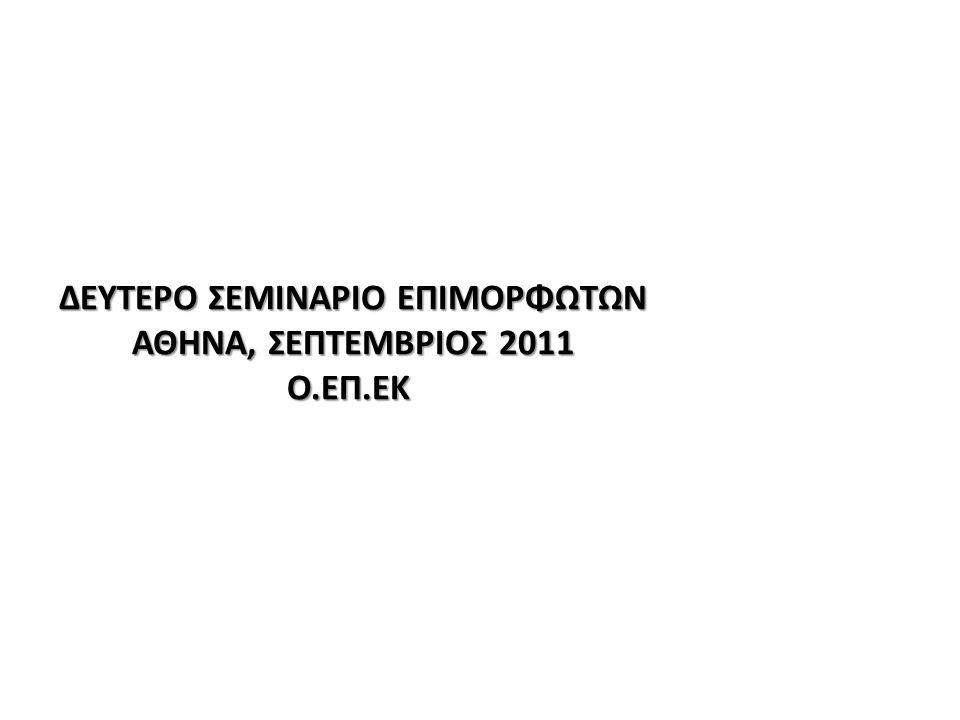 ΔΕΥΤΕΡΟ ΣΕΜΙΝΑΡΙΟ ΕΠΙΜΟΡΦΩΤΩΝ ΑΘΗΝΑ, ΣΕΠΤΕΜΒΡΙΟΣ 2011 Ο.ΕΠ.ΕΚ