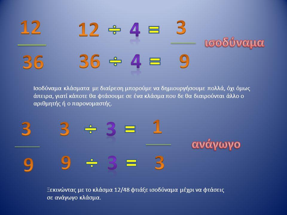 Όταν δημιουργούμε τα ισοδύναμα κλάσματα ενός κλάσματος με διαίρεση, την ίδια στιγμή απλοποιούμε αυτό το κλάσμα, δηλαδή κάνουμε πιο απλούς πιο μικρούς τους όρους του (αριθμητή και παρονομαστή).