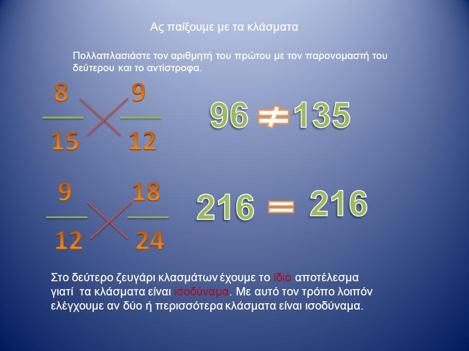 Ας παίξουμε με τα κλάσματα Πολλαπλασιάστε τον αριθμητή του πρώτου με τον παρονομαστή του δεύτερου και το αντίστροφα. Στο δεύτερο ζευγάρι κλασμάτων έχο