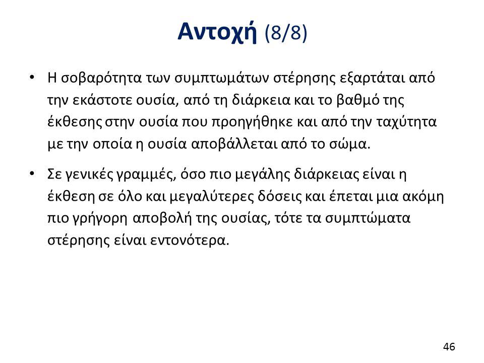 Αντοχή (8/8) Η σοβαρότητα των συμπτωμάτων στέρησης εξαρτάται από την εκάστοτε ουσία, από τη διάρκεια και το βαθμό της έκθεσης στην ουσία που προηγήθηκ