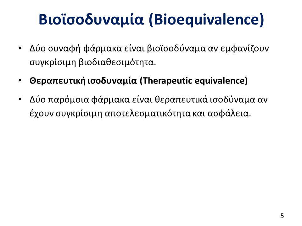 Βιοϊσοδυναμία (Bioequivalence) Δύο συναφή φάρμακα είναι βιοϊσοδύναμα αν εμφανίζουν συγκρίσιμη βιοδιαθεσιμότητα. Θεραπευτική ισοδυναμία (Therapeutic eq