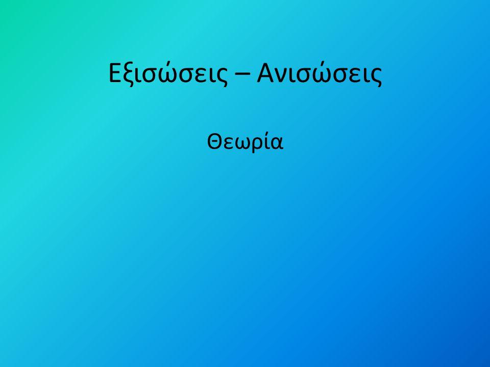 Τι ονομάζεται εξίσωση δευτέρου βαθμού ενός αγνώστου; Μια εξίσωση με έναν άγνωστο του οποίου ο μεγαλύτερος εκθέτης είναι το 2.