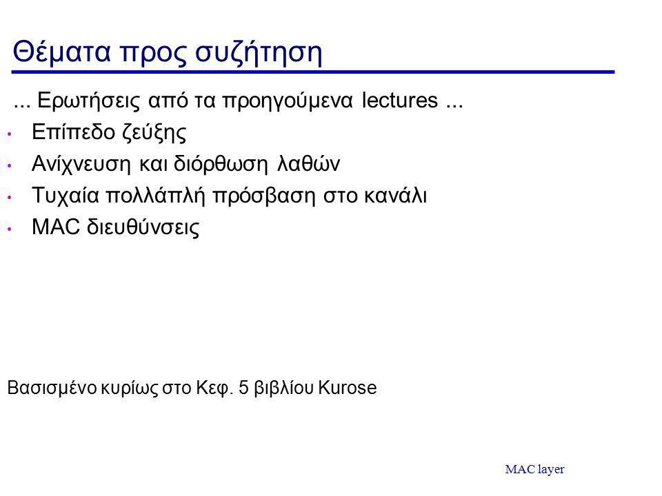 MAC layer Θέματα προς συζήτηση... Ερωτήσεις από τα προηγούμενα lectures... Επίπεδο ζεύξης Ανίχνευση και διόρθωση λαθών Τυχαία πολλάπλή πρόσβαση στο κα