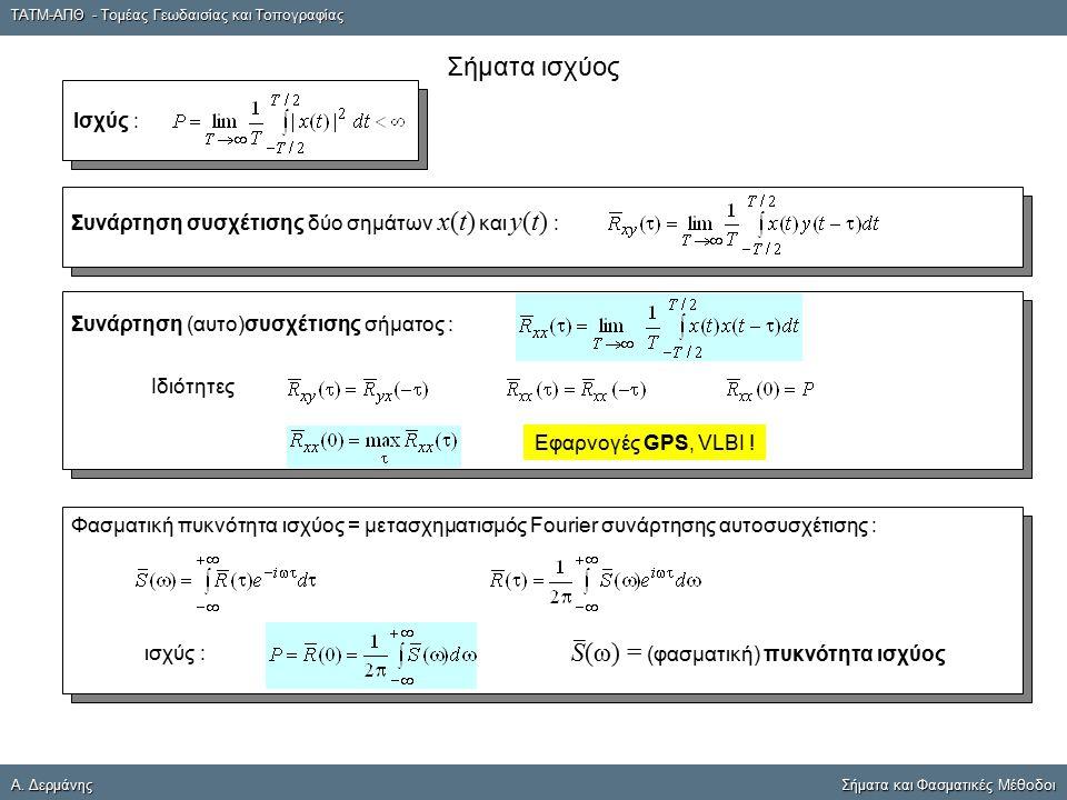 ΤΑΤΜ-ΑΠΘ - Τομέας Γεωδαισίας και Τοπογραφίας A. ΔερμάνηςΣήματα και Φασματικές Μέθοδοι A. Δερμάνης Σήματα και Φασματικές Μέθοδοι Ισχύς : Σήματα ισχύος
