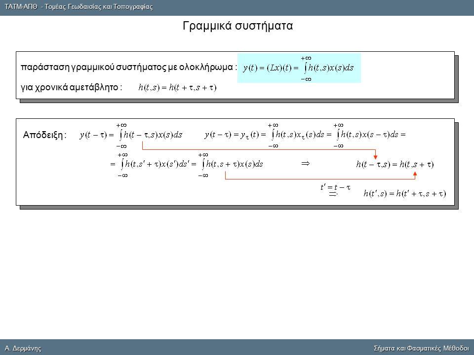 ΤΑΤΜ-ΑΠΘ - Τομέας Γεωδαισίας και Τοπογραφίας A. ΔερμάνηςΣήματα και Φασματικές Μέθοδοι A. Δερμάνης Σήματα και Φασματικές Μέθοδοι Γραμμικά συστήματα παρ