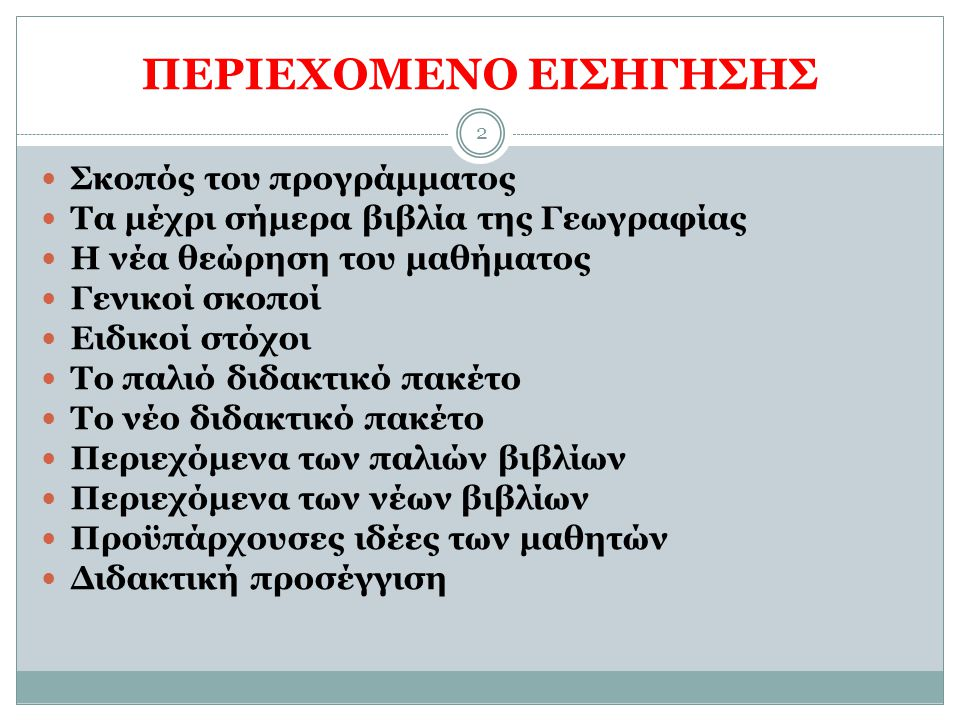 43 Παραδείγματα δραστηριοτήτων (Τετράδιο Εργασιών ΣΤ΄ τάξης) 43 Συγκρίσεις, σελ. 26 & 34 36