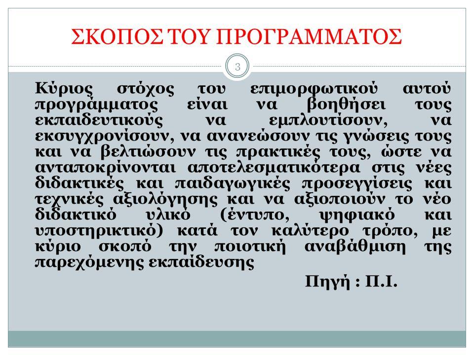 24 Περιεχόμενα νέου βιβλίου Ε΄τάξης Α΄ΕΝΟΤΗΤΑ : Χάρτες (Είδη χαρτών,προσανατολισμός με τη βοήθεια του χάρτη, Προσδιορισμός θέσεων και μέτρηση αποστάσεων) Β΄ΕΝΟΤΗΤΑ: Το φυσικό περιβάλλον της Ελλάδας (Η θέση,η μορφή και το σχήμα, οι θάλασσες, τα νησιά, τα βουνά, οι πεδιάδες,το κλίμα, τα ποτάμια, οι λίμνες, η χλωρίδα και πανίδα, οι μεταβολές και οι φυσικές καταστροφές) Γ΄ΕΝΟΤΗΤΑ : Το ανθρωπογενές περιβάλλον.