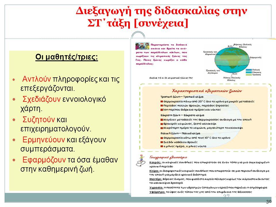 37 Διεξαγωγή της διδασκαλίας στην ΣΤ΄τάξη [συνέχεια] Οι μαθητές/τριες: Αντλούν πληροφορίες και τις επεξεργάζονται.