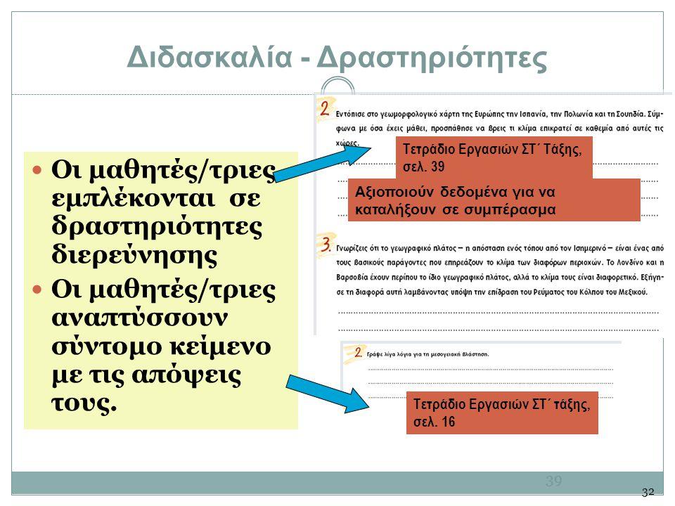 39 Διδασκαλία - Δραστηριότητες Οι μαθητές/τριες εμπλέκονται σε δραστηριότητες διερεύνησης Οι μαθητές/τριες αναπτύσσουν σύντομο κείμενο με τις απόψεις τους.
