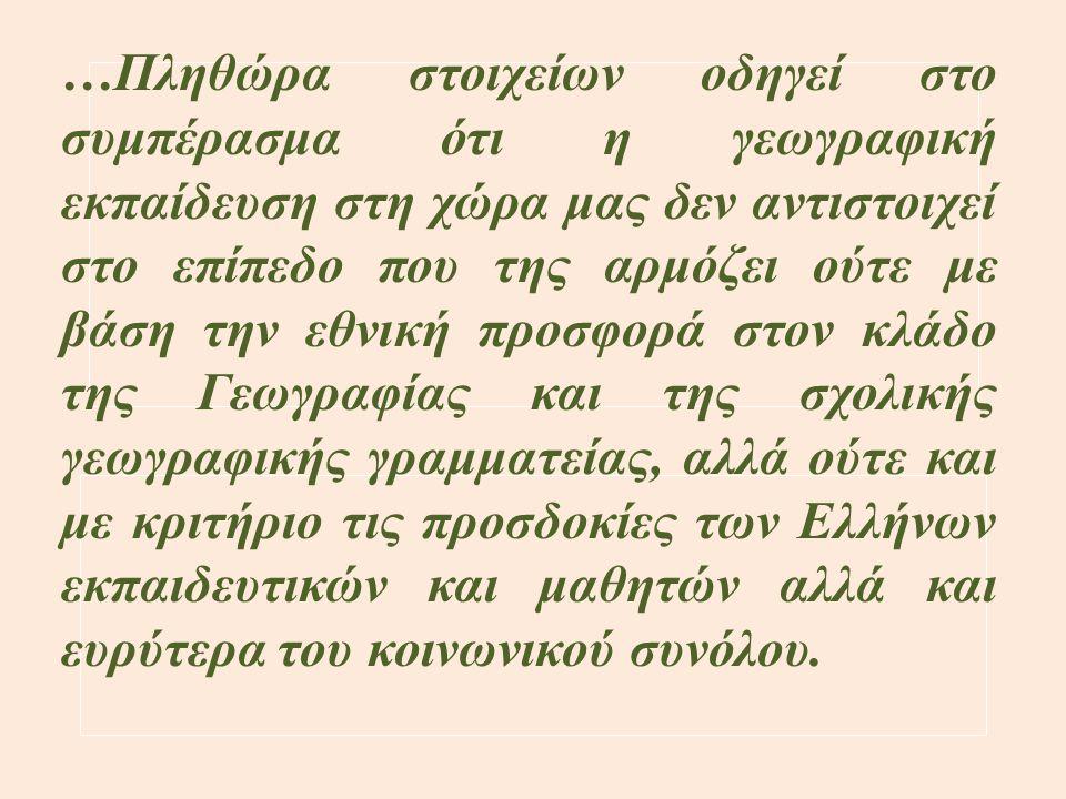 « Καθήκοντα» της Διδακτικής της Γεωγραφίας Η Διδακτική της Γεωγραφίας: Περιγράφει (οριοθετεί) και θεμελιώνει-αιτιολογεί το περιεχόμενο και τις αρχές της γεωγραφικής εκπαίδευσης Περιγράφει (οριοθετεί) και θεμελιώνει το μάθημα της Γεωγραφίας Υποστηρίζει το «διδάσκειν» και «διδάσκεσθαι» Γεωγραφία