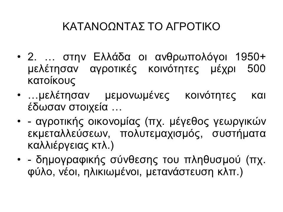 ΚΑΤΑΝΟΩΝΤΑΣ ΤΟ ΑΓΡΟΤΙΚΟ 2.