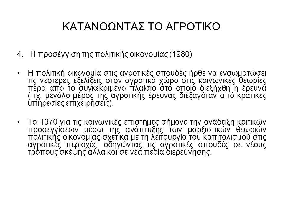 ΚΑΤΑΝΟΩΝΤΑΣ ΤΟ ΑΓΡΟΤΙΚΟ 4.