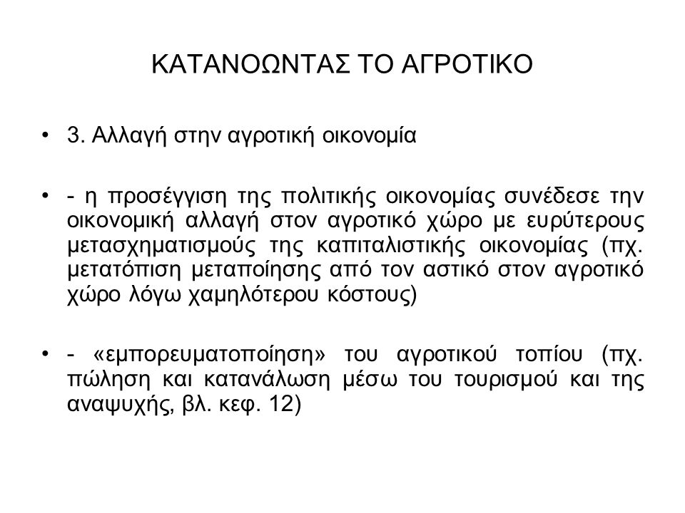 ΚΑΤΑΝΟΩΝΤΑΣ ΤΟ ΑΓΡΟΤΙΚΟ 3.