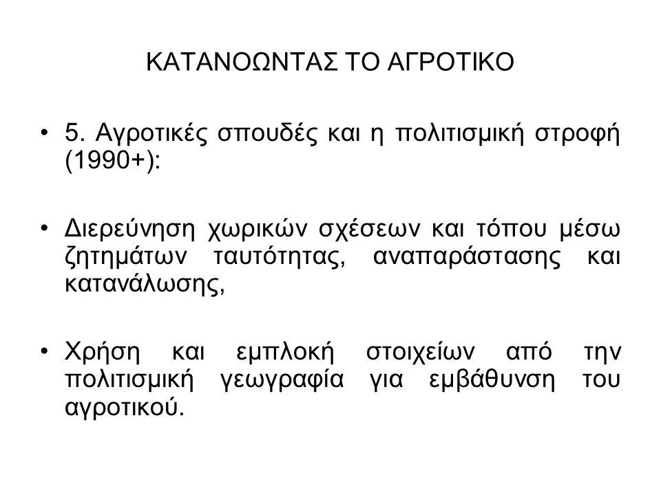 ΚΑΤΑΝΟΩΝΤΑΣ ΤΟ ΑΓΡΟΤΙΚΟ 5.