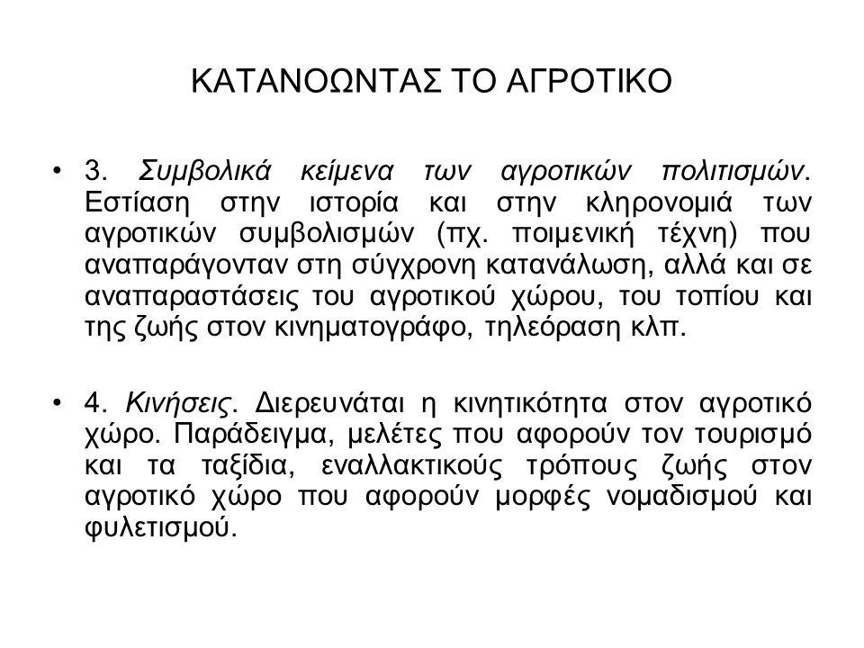 ΚΑΤΑΝΟΩΝΤΑΣ ΤΟ ΑΓΡΟΤΙΚΟ 3. Συμβολικά κείμενα των αγροτικών πολιτισμών.