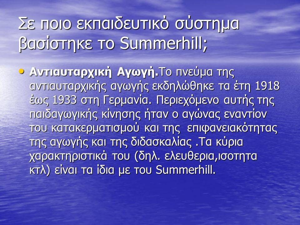 Σε ποιο εκπαιδευτικό σύστημα βασίστηκε το Summerhill; Αντιαυταρχική Αγωγή.Το πνεύμα της αντιαυταρχικής αγωγής εκδηλώθηκε τα έτη 1918 έως 1933 στη Γερμανία.