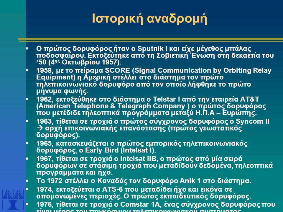 Ιστορική αναδρομή  Ο πρώτος δορυφόρος ήταν ο Sputnik I και είχε μέγεθος μπάλας ποδοσφαίρου. Εκτοξεύτηκε από τη Σοβιετική Ένωση στη δεκαετία του ' 50