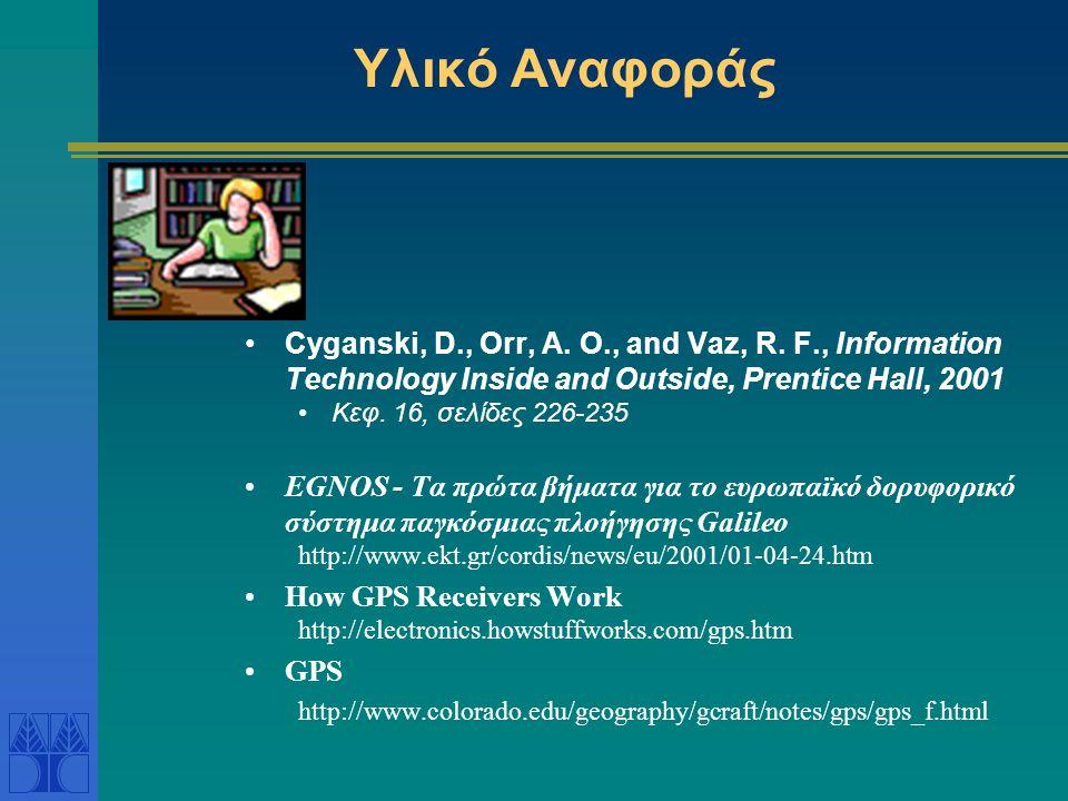 Υλικό Αναφοράς Cyganski, D., Orr, A. O., and Vaz, R. F., Information Technology Inside and Outside, Prentice Hall, 2001 Κεφ. 16, σελίδες 226-235 ΕGNOS