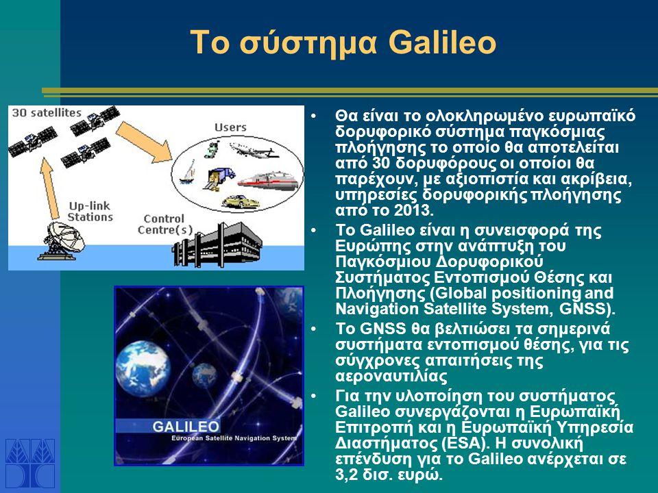 Το σύστημα Galileo Θα είναι το ολοκληρωμένο ευρωπαϊκό δορυφορικό σύστημα παγκόσμιας πλοήγησης το οποίο θα αποτελείται από 30 δορυφόρους οι οποίοι θα π