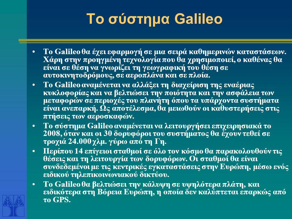 Το σύστημα Galileo Το Galileo θα έχει εφαρμογή σε μια σειρά καθημερινών καταστάσεων. Χάρη στην προηγμένη τεχνολογία που θα χρησιμοποιεί, ο καθένας θα