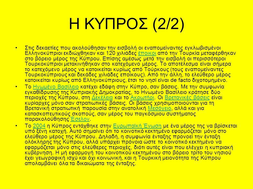 Η ΚΥΠΡΟΣ (2/2) Στις δεκαετίες που ακολούθησαν την εισβολή οι εναπομείναντες εγκλωβισμένοι Ελληνοκύπριοι εκδιώχθηκαν και 120 χιλιάδες έποικοι από την Τ