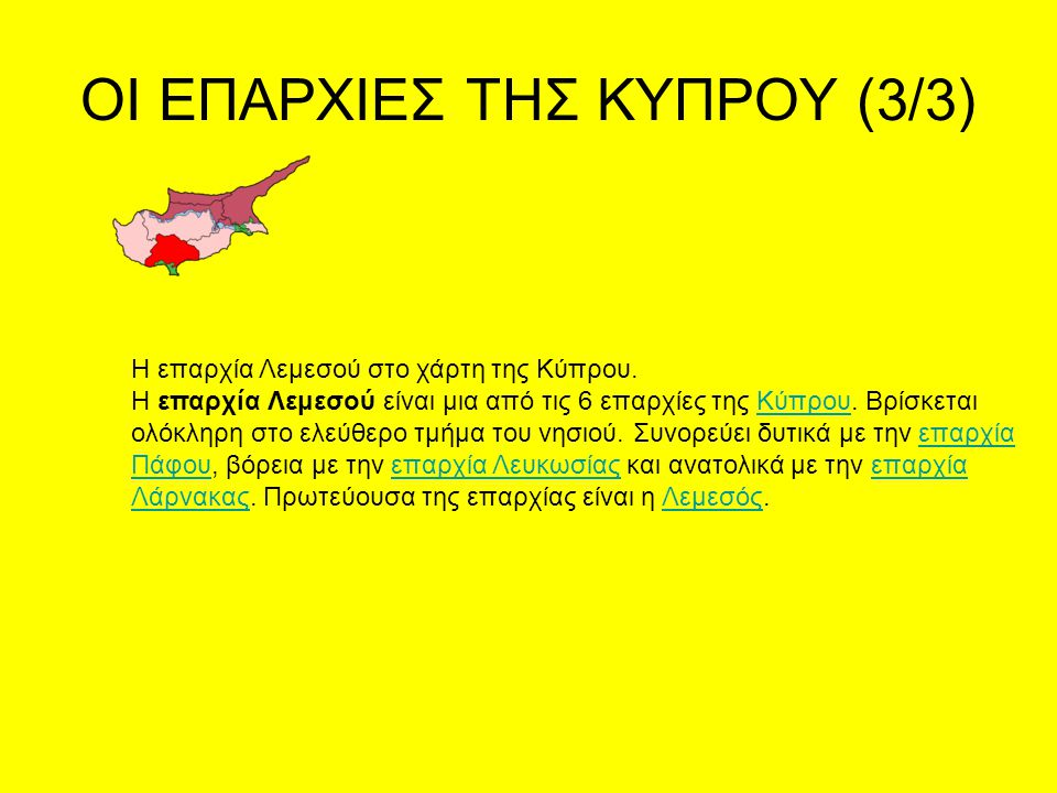 ΟΙ ΕΠΑΡΧΙΕΣ ΤΗΣ ΚΥΠΡΟΥ (3/3) Η επαρχία Λεμεσού στο χάρτη της Κύπρου. Η επαρχία Λεμεσού είναι μια από τις 6 επαρχίες της Κύπρου. Βρίσκεται ολόκληρη στο