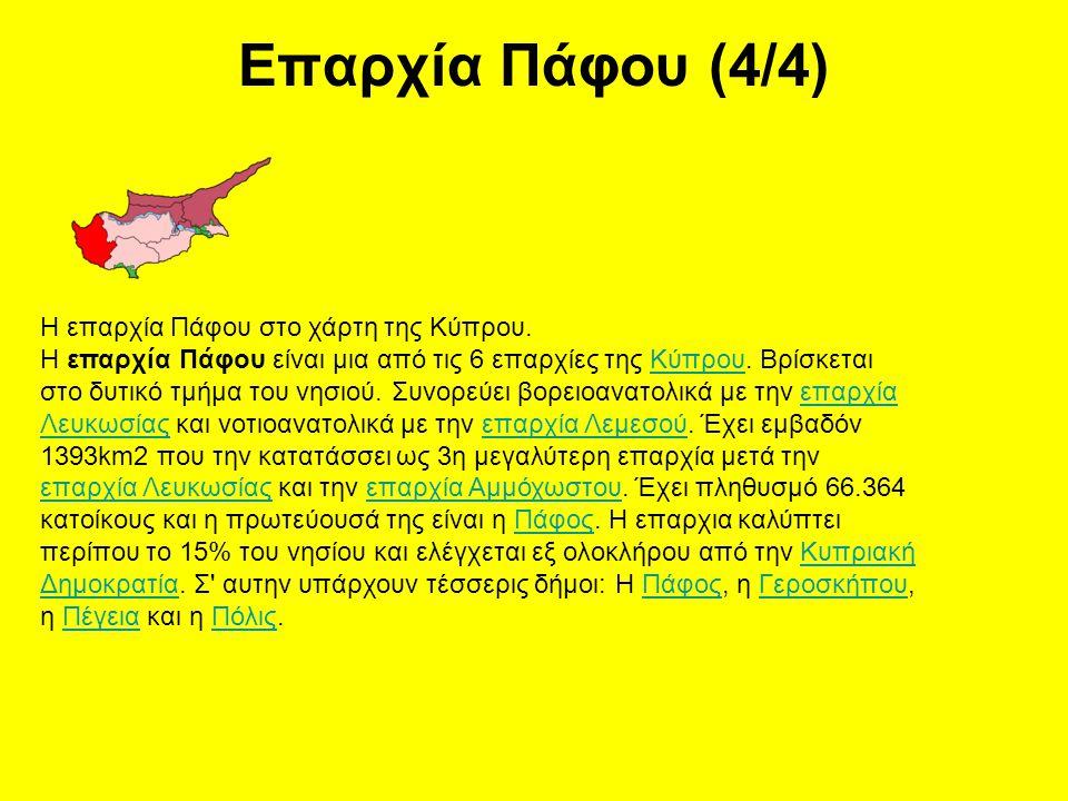 Επαρχία Πάφου (4/4) Η επαρχία Πάφου στο χάρτη της Κύπρου. Η επαρχία Πάφου είναι μια από τις 6 επαρχίες της Κύπρου. Βρίσκεται στο δυτικό τμήμα του νησι