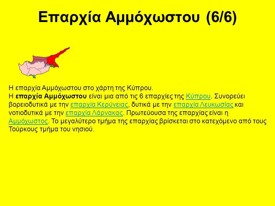 Επαρχία Αμμόχωστου (6/6) Η επαρχία Αμμόχωστου στο χάρτη της Κύπρου. Η επαρχία Αμμόχωστου είναι μια από τις 6 επαρχίες της Κύπρου. Συνορεύει βορειοδυτι