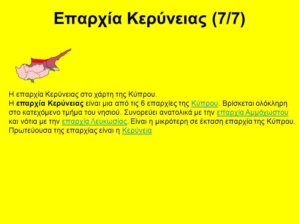 Επαρχία Κερύνειας (7/7) Η επαρχία Κερύνειας στο χάρτη της Κύπρου. Η επαρχία Κερύνειας είναι μια από τις 6 επαρχίες της Κύπρου. Βρίσκεται ολόκληρη στο