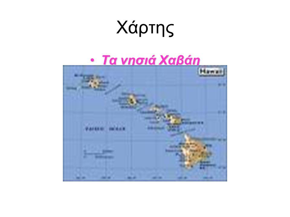 Χάρτης Τα νησιά ΧαβάηΤα νησιά Χαβάη
