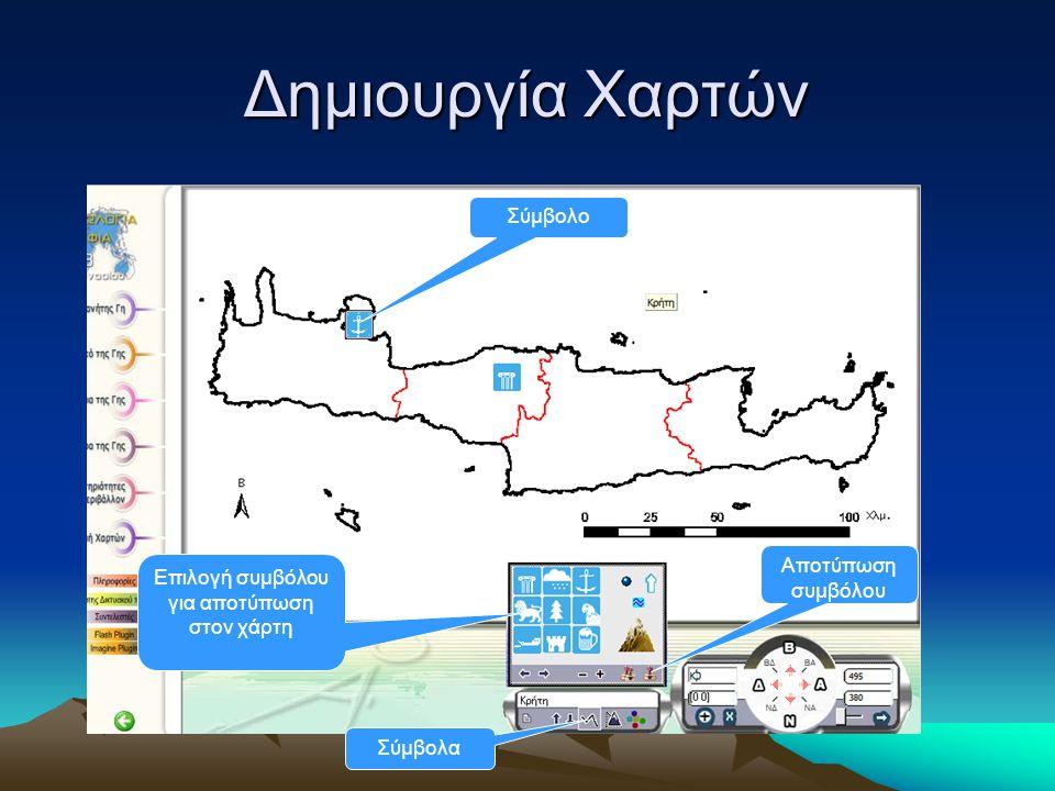 Δημιουργία Χαρτών Επιλογή συμβόλου για αποτύπωση στον χάρτη Σύμβολα Αποτύπωση συμβόλου Σύμβολο