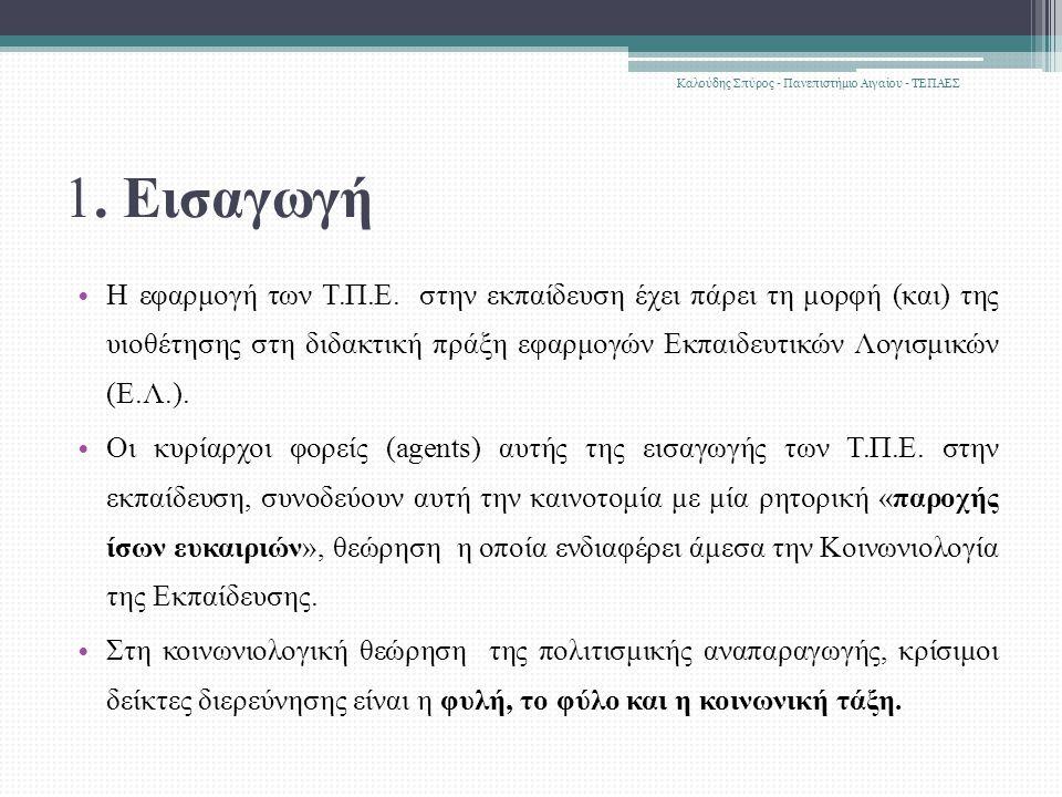 6.1.Συμπεράσματα Η χρήση Ε.Λ.