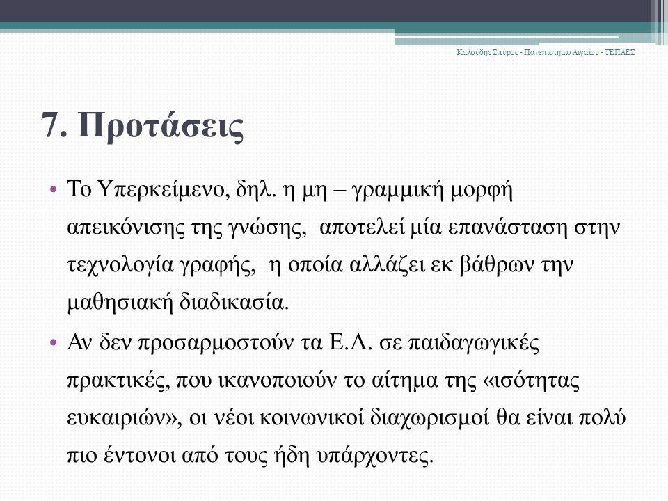 7. Προτάσεις Το Υπερκείμενο, δηλ. η μη – γραμμική μορφή απεικόνισης της γνώσης, αποτελεί μία επανάσταση στην τεχνολογία γραφής, η οποία αλλάζει εκ βάθ