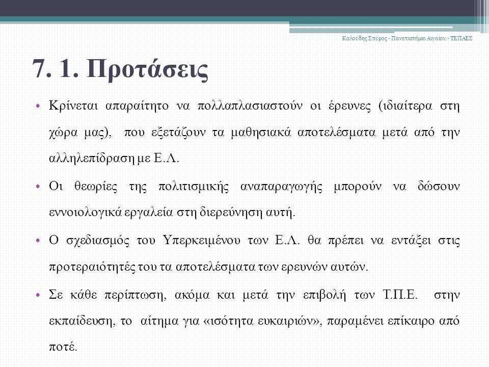 7. 1. Προτάσεις Κρίνεται απαραίτητο να πολλαπλασιαστούν οι έρευνες (ιδιαίτερα στη χώρα μας), που εξετάζουν τα μαθησιακά αποτελέσματα μετά από την αλλη