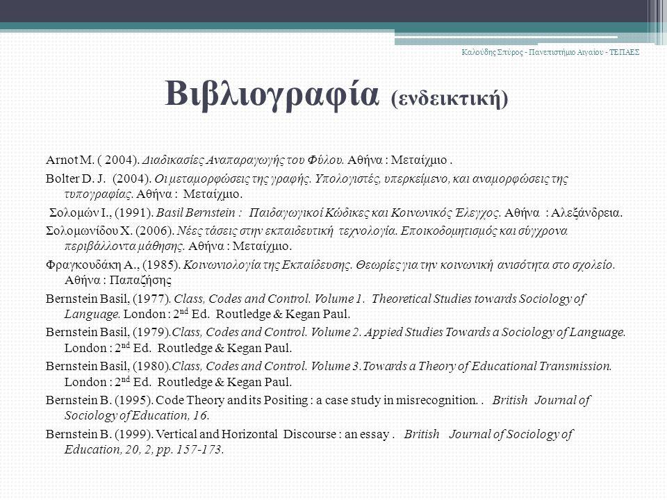 Βιβλιογραφία (ενδεικτική) Arnot M. ( 2004). Διαδικασίες Αναπαραγωγής του Φύλου.