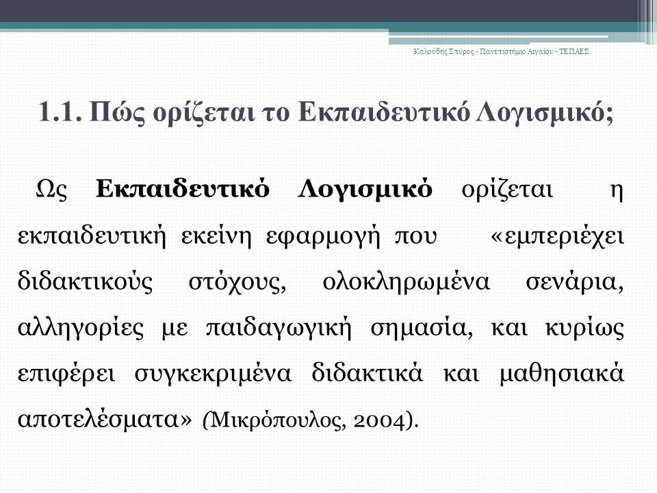 3.6. Μία απεικόνιση του δείγματος Καλούδης Σπύρος - Πανεπιστήμιο Αιγαίου - ΤΕΠΑΕΣ