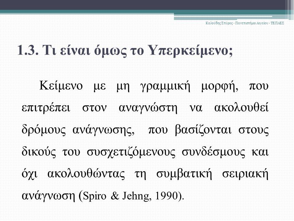 1.3. Τι είναι όμως το Υπερκείμενο; Κείμενο με μη γραμμική μορφή, που επιτρέπει στον αναγνώστη να ακολουθεί δρόμους ανάγνωσης, που βασίζονται στους δικ