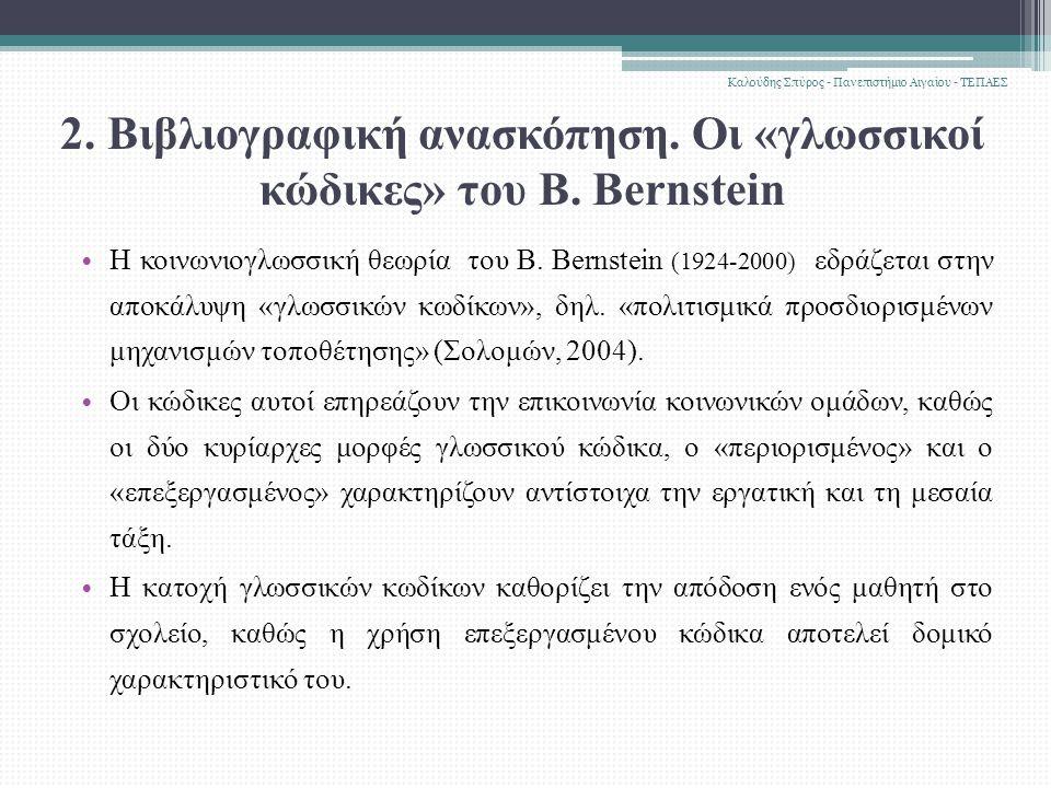 2. Βιβλιογραφική ανασκόπηση. Οι «γλωσσικοί κώδικες» του B.