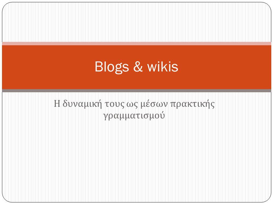 Ψηφιακές κοινότητες μάθησης Χώρος ανάρτησης, δημοσιοποίησης και σχολιασμού κειμένων ( βήμα έκφρασης – αυθεντικές περιστάσεις επικοινωνίας ) Δυνατότητες επικοινωνίας με το δημιουργό - διαχειριστή / ές ή / και ανάμεσα στους χρήστες Διασύνδεση με άλλα blogs/wikis Ενημέρωση μέσω RSS