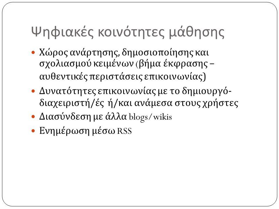 Μέσα πρακτικής νέων γραμματισμών Υβριδικά κείμενα Πολυτροπικά κείμενα Υπερκείμενα Ρευστότητα του κειμένου – το γράψιμο ως διαδικασία