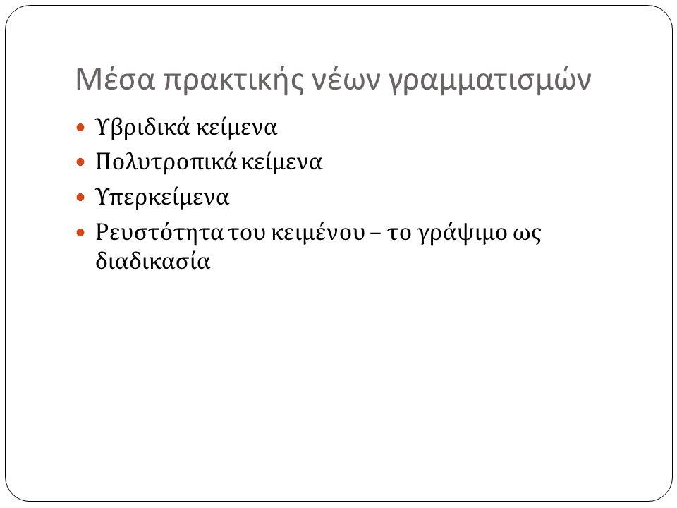 Ιδιαίτερα τα wikis… Περιβάλλοντα συνεργατικής γραφής Από κοινού επεξεργασία σελίδας / ων Το γράψιμο ως διαδικασία Αλλαγές στο τρίγωνο « συγγραφέας – κείμενο – αναγνώστης »
