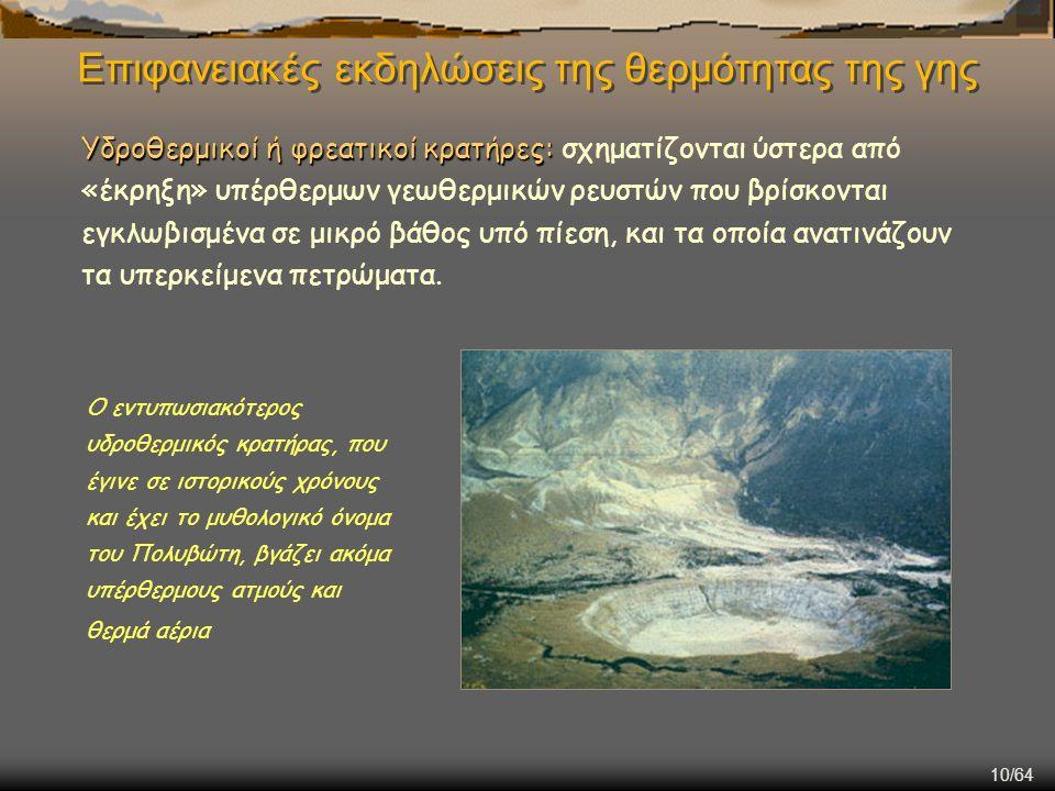 10/64 Επιφανειακές εκδηλώσεις της θερμότητας της γης Υδροθερμικοί ή φρεατικοί κρατήρες: Υδροθερμικοί ή φρεατικοί κρατήρες: σχηματίζονται ύστερα από «έ